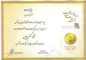 انجمن کیفیت ایران