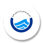 اداره آب و فاضلاب جنوب شرقی تهران